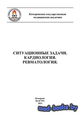Ситуационные задачи. Кардиология. Ревматология - Раскина Т.А. и др. - 2011 год - 106 с.