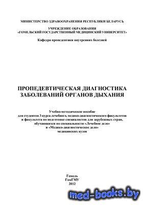 Пропедевтическая диагностика заболеваний органов дыхания - Романьков Л.В. и др. - 2012 год - 52 с.