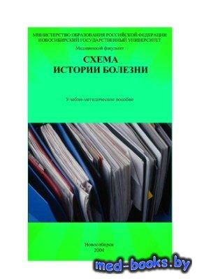 Схема истории болезни - Солдатова Г.С. - 2004 год - 19 с.