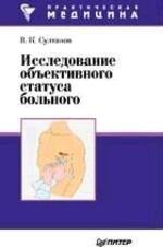 Исследование объективного статуса больного - Султанов В.К. - 1996 год - 240 с.