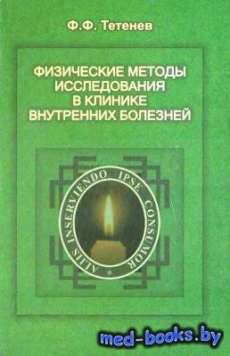 Физические методы исследования в клинике внутренних болезней - Тетенев Ф.Ф. - 2001 год - 391 с.