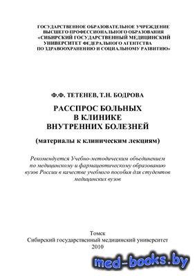 Расспрос больных в клинике внутренних болезней: материалы к клиническим лекциям - Тетенев Ф.Ф., Бодрова Т.Н. - 2010 год - 239 с.