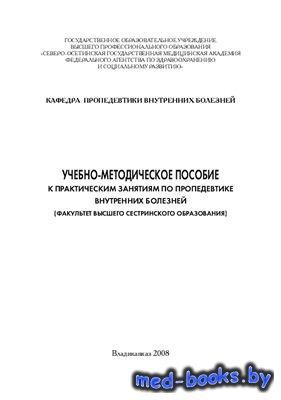 Учебно методическое пособие к практическим занятиям по пропедевтике внутренних болезней - Хетагурова З.В. - 2008 год - 268 с.