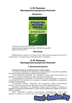 Пропедевтика внутренних болезней. Шпаргалки - Яковлева А.Ю. - 2007 год - 32 ...