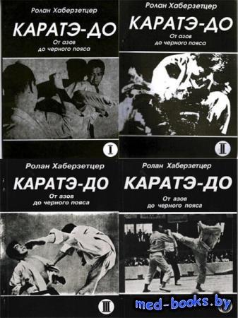 Каратэ-До. От азов до черного пояса (6 книг) - Ролан Хаберзетцер - 1995-1997 - 6 книг с.