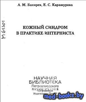 Кожный синдром в практике интерниста - Бахирев А.М., Карашурова Е.С. - 2007 год - 82 с.