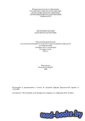Внутренние болезни (Факультетская терапия) - Кузнецова Т.Ю., Бахирев А.М., Корнева В.А., и др. - 2008 год