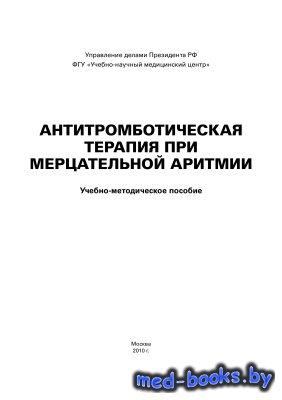 Антитромботическая терапия при мерцательной аритмии - Сидоренко Б.А. - 2010 год - 37 с.