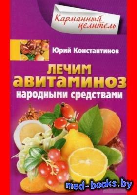 Юрий Константинов - Лечим авитаминоз народными средствами (Аудиокнига)