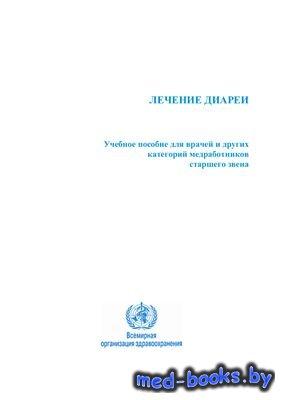 Лечение диареи - Бхан M.K., и др. - 2006 год - 57 с.