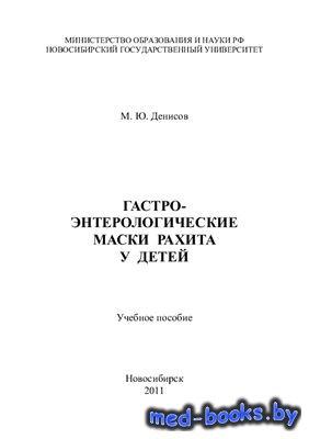 Гастроэнтерологические маски рахита у детей - Денисов М.Ю. - 2011 год - 36  ...