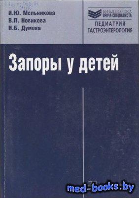 Запоры у детей - Мельникова И.Ю. и др. - 2009 год - 144 с.