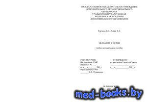 Целиакия у детей - Турчина В.Н., Табак Т.А. - 2004 год - 32 с.