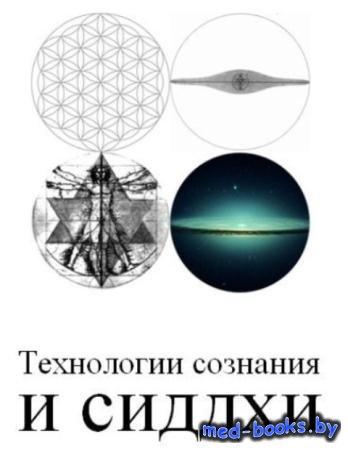 Сладкий Нагуаль - Технологии сознания и сиддхи. Практика телепортации (2011)