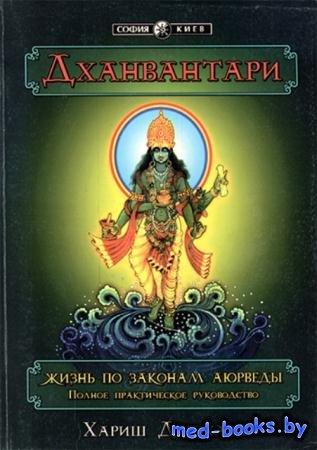 Хариш Джохари - Дханвантари - Жизнь по законам Аюрведы (2000)