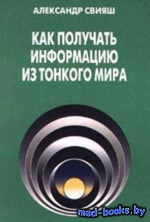Александр Свияш - Как Получать информацию из тонкого мира (2003)