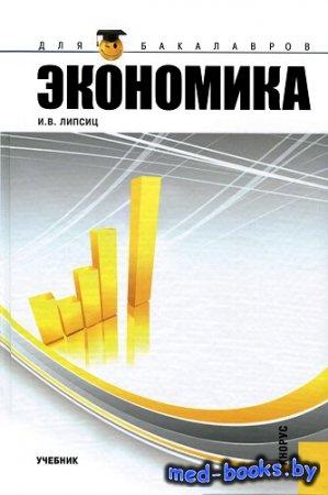 Экономика: учебник - Липсиц И. В. - 2016 год - 320 с.