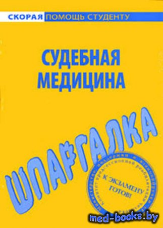 Судебная медицина. Шпаргалка - Баталина В.В. - 2009 год - 32 с.