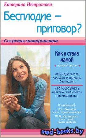 Бесплодие – приговор? или Как я стала мамой - Екатерина Истратова - 2013 го ...
