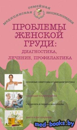 Проблемы женской груди: диагностика, лечение, профилактика - Наталья Данилова - 2013 год
