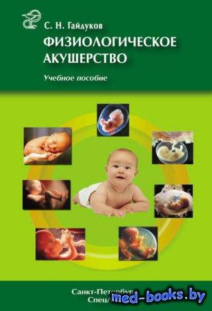 Физиологическое акушерство. Учебное пособие - С. Н. Гайдуков - 2010 год - 2 ...