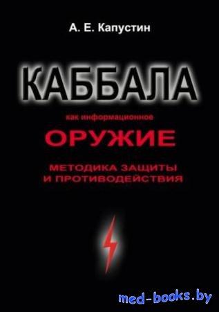 Капустин Андрей - Каббала как информационное оружие. Методика защиты и противодействия (2016)