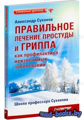 Александр Суханов - Правильное лечение простуды и гриппа (Аудиокнига)