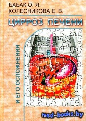 Цирроз печени и его осложнения - Бабак О.Я., Колесникова Е.В. - 2011 год -  ...