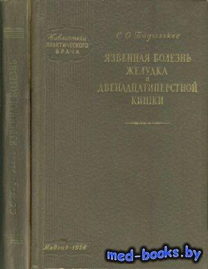 Язвенная болезнь желудка и двенадцатиперстной кишки - Бадылькес С.О. - 1956 ...