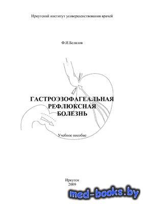 Гастроэзофагеальная рефлюксная болезнь - Белялов Ф.И. - 2009 год - 24 с.