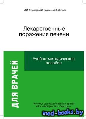 Лекарственные поражения печени - Буторова Л.И., Калинин А.В., Логинов А.Ф.  ...