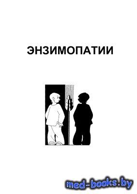 Энзимопатии - Гриценгер В.Р., Лукьянов В.Ф. и др. - 2011 год - 115 с.
