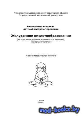 Желудочное кислотообразование - Гроздова Т.Ю., Черненков Ю.В. - 1998 год -  ...