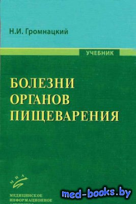 Болезни органов пищеварения - Громнацкий Н.И. - 2010 год - 336 с.