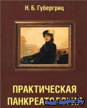 Практическая панкреатология - Губергриц Н.Б. - 2008 год - 322 с.