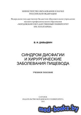 Синдром дисфагии и хирургические заболевания пищевода - Давыдкин В.И. - 201 ...