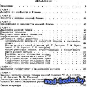 Язвенная болезнь - Дегтярева И.И., Харченко Н.В. - 1995 год - 333 с.
