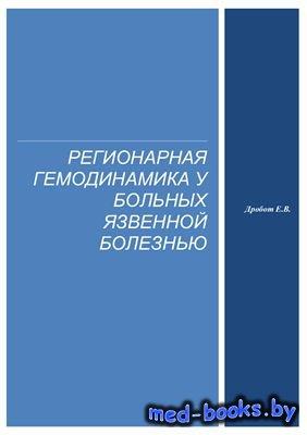 Регионарная гемодинамика у больных язвенной болезнью - Дробот Е.В. - 2008 г ...