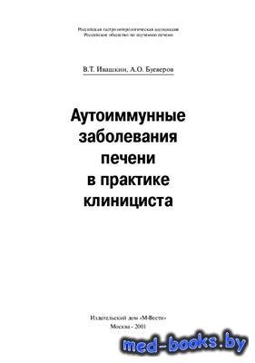 Аутоиммунные заболевания печени в практике клинициста - Ивашкин В.Т., Буеве ...