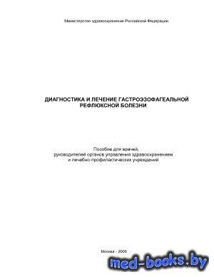 Диагностика и лечение гастроэзофагеальной рефлюксной болезни - Ивашкин В.Т. ...