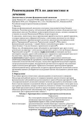 Рекомендации РГА: Диагностика и лечение функциональной диспепсии - Ивашкин  ...