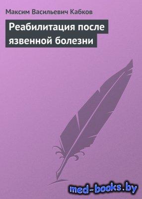 Реабилитация после язвенной болезни - Кабков М.В. - 2013 год - 80 с.