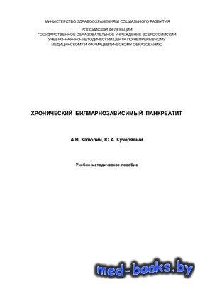 Хронический билиарнозависимый панкреатит - Казюлин А.Н., Кучерявый Ю.А. - 2 ...