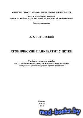 Хронический панкреатит у детей - Козловский А.А. - 2012 год - 24 с.