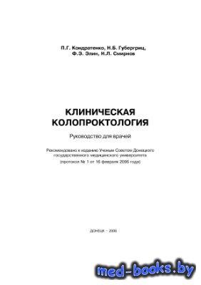 Клиническая колопроктология - Кондратенко П.Г. Губергриц Н.Б. - 2006 год -  ...