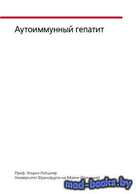 Аутоиммунный гепатит - Лейшнер У. - 2008 год - 40 с.