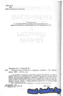 Хронические гепатиты и циррозы печени - Логинов А.С., Блок Ю.Е. - 1987 год  ...