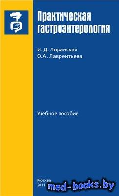Синдром раздраженного кишечника - Лоранская И.Д., Лаврентьева О.А. - 2011 г ...
