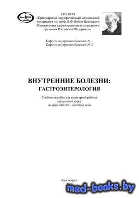 Внутренние болезни: гастроэнтерология - Николаева Л.В., Хендогина В.Т., Пут ...