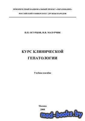 Курс клинической гепатологии - Огурцов П.П., Мазурчик Н.В. - 2008 год - 178 ...